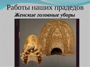 Работы наших прадедов Женские головные уборы