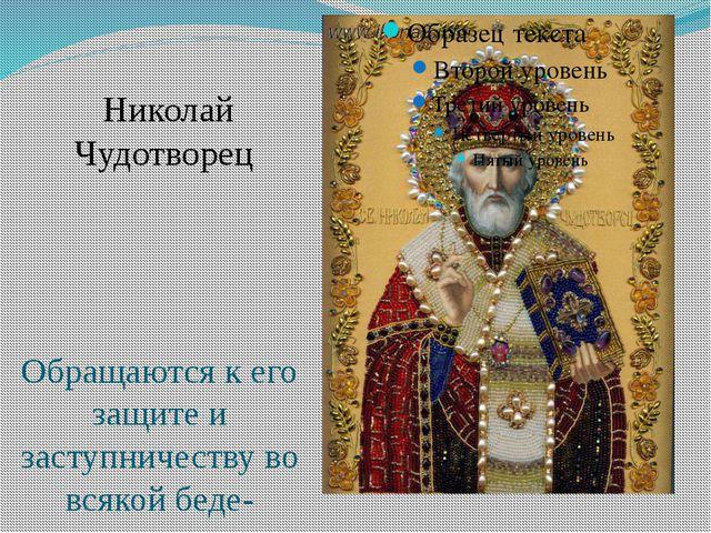 Николай Чудотворец Обращаются к его защите и заступничеству во всякой беде-на...