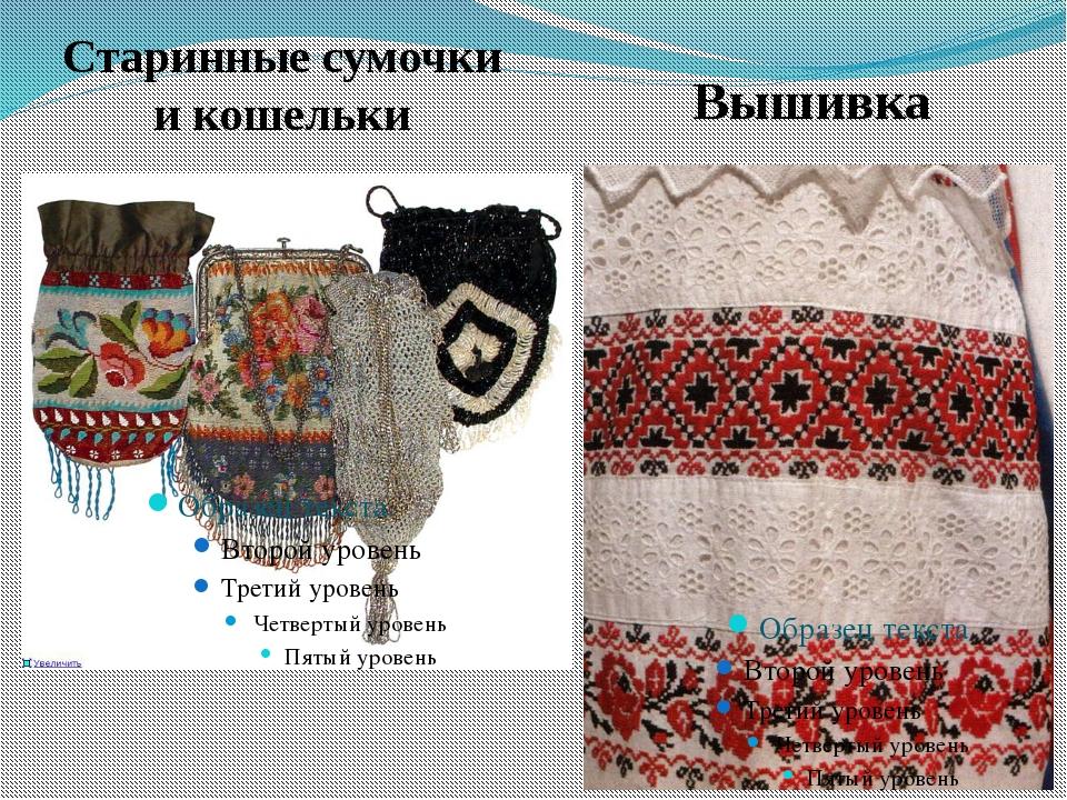 Старинные сумочки и кошельки Вышивка