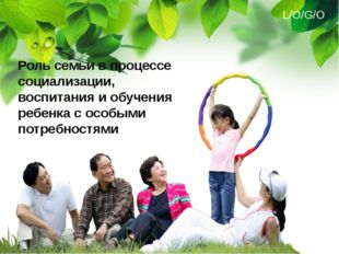 Роль семьи в процессе социализации, воспитания и обучения ребенка с особыми п
