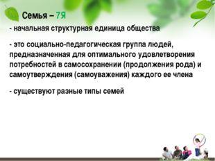 Семья – 7Я - начальная структурная единица общества - это социально-педагогич