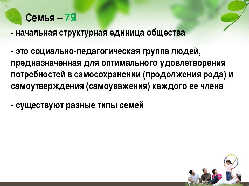Семья – 7Я - начальная структурная единица общества - это социально-педагогич...