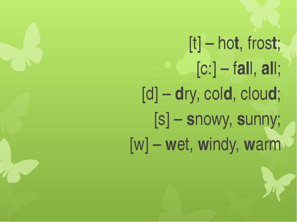 [t] – hot, frost; [с:] – fall, all; [d] – dry, cold, cloud; [s] – snowy, sunn...