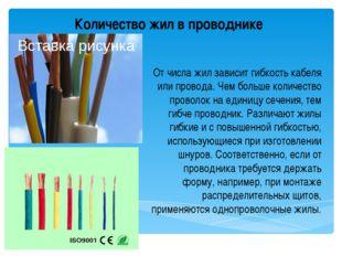 Количество жил в проводнике От числа жил зависит гибкость кабеля или провода.