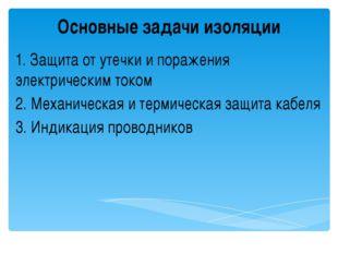 Основные задачи изоляции 1. Защита от утечки и поражения электрическим током