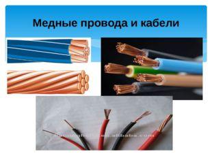 Медные провода и кабели