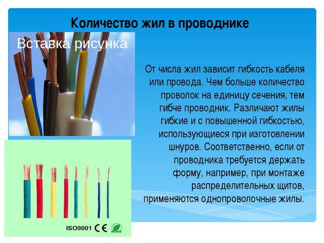 Количество жил в проводнике От числа жил зависит гибкость кабеля или провода....