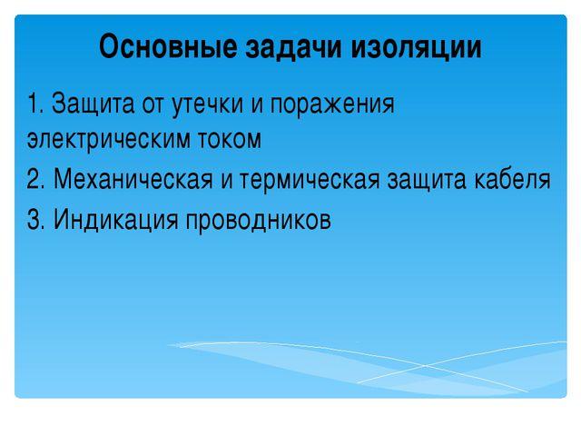 Основные задачи изоляции 1. Защита от утечки и поражения электрическим током...