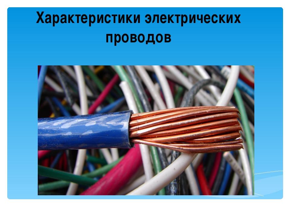 Характеристики электрических проводов