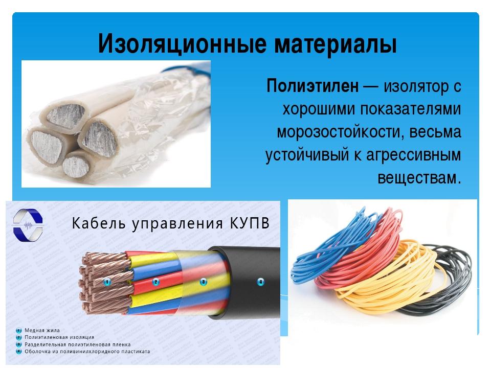 Изоляционные материалы Полиэтилен— изолятор с хорошими показателями морозост...
