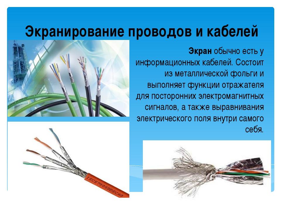 Экранирование проводов и кабелей Экранобычно есть у информационных кабелей....