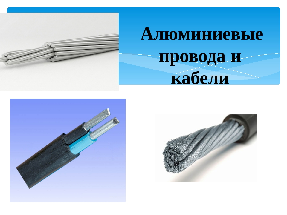 Алюминиевые провода и кабели