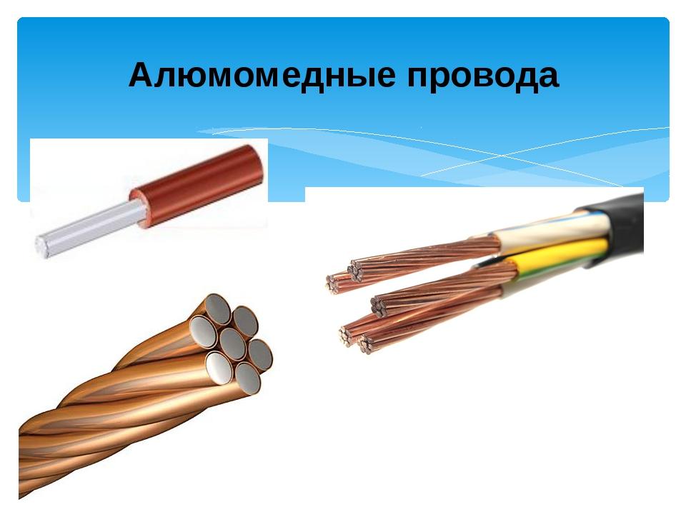 Алюмомедные провода