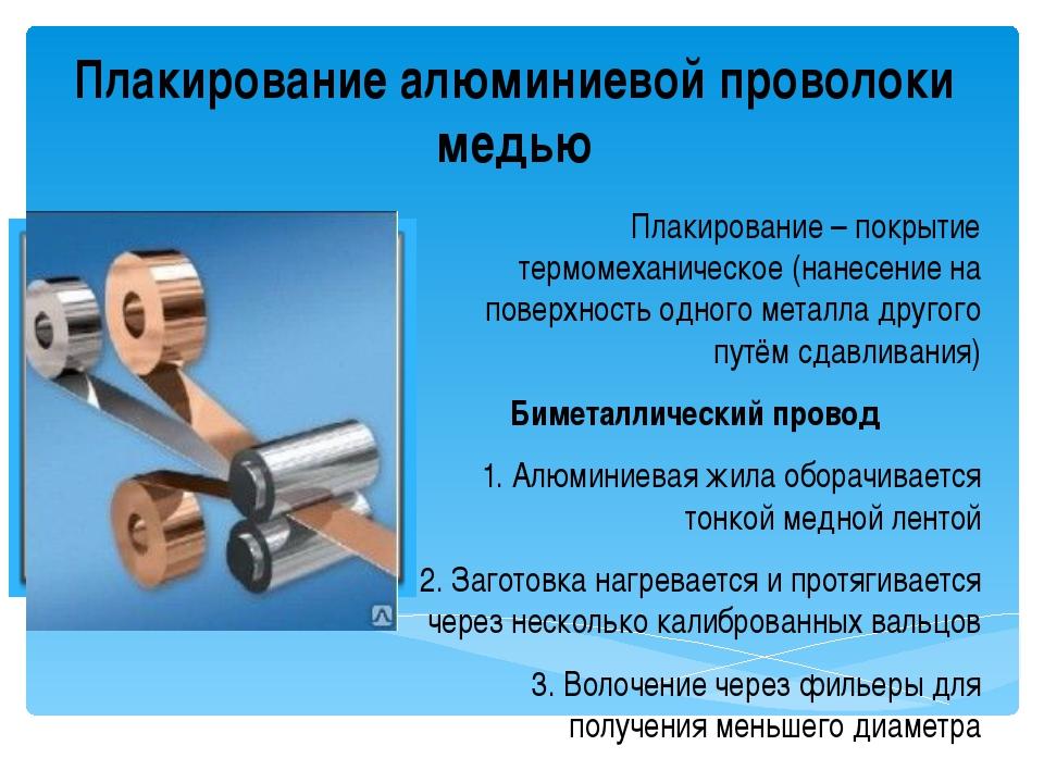 Плакирование алюминиевой проволоки медью Плакирование – покрытие термомеханич...
