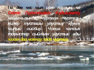 Ікі дее чeс чыл ирт парзын, че Семен Прокопьевич Кадышевтіy чайаачызында чурт