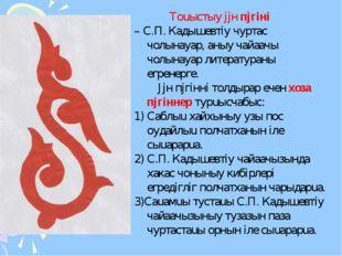 Тоuыстыy jjн пjгiнi – С.П. Кадышевтiy чуртас чолынаyар, аныy чайаачы чолынаy