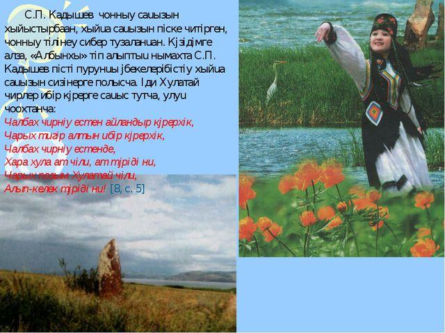 С.П. Кадышев чонныy саuызын хыйыстырбаан, хыйuа саuызын пiске читiрген, чонн...