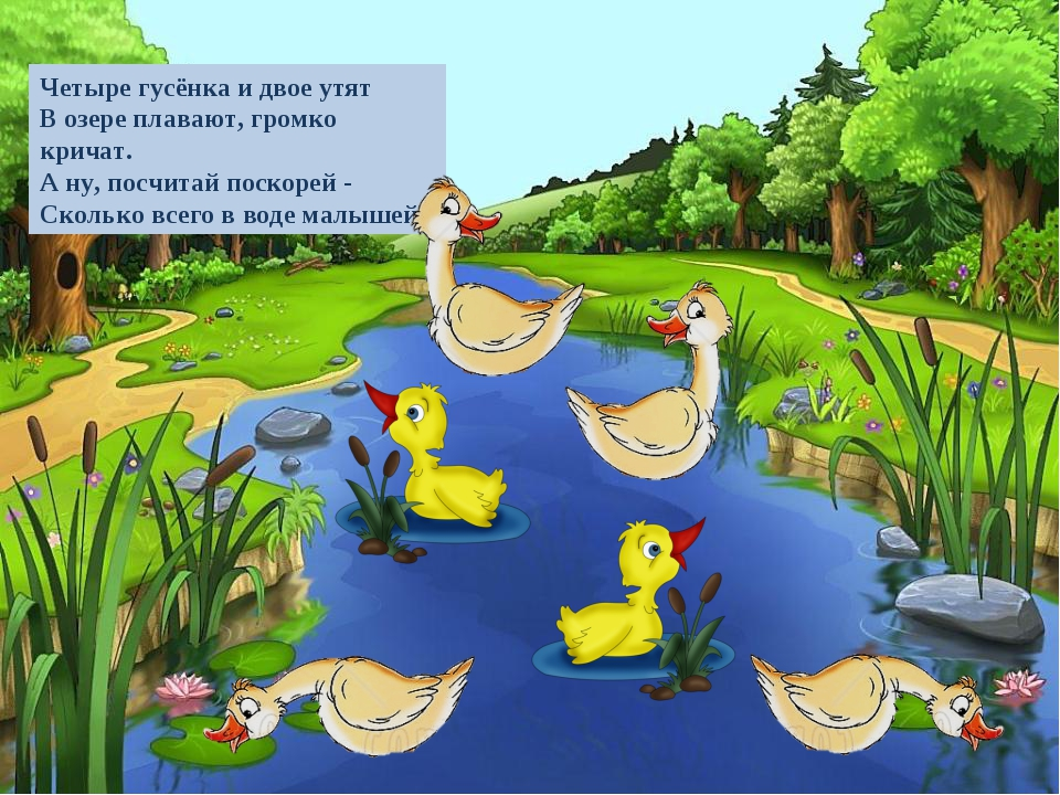 Четыре гусёнка и двое утят В озере плавают, громко кричат. А ну, посчитай пос...