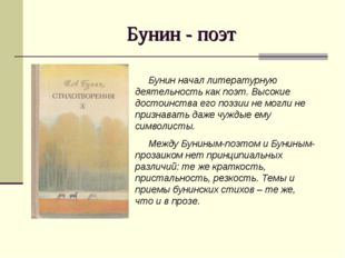 Бунин - поэт Бунин начал литературную деятельность как поэт. Высокие достоинс