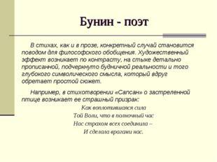 Бунин - поэт В стихах, как и в прозе, конкретный случай становится поводом дл
