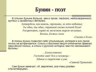 Бунин - поэт В стихах Бунина больше, чем в прозе, тайного, недоговоренного, ж
