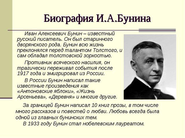 Биография И.А.Бунина Иван Алексеевич Бунин – известный русский писатель. Он б...