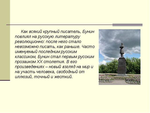 Как всякий крупный писатель, Бунин повлиял на русскую литературу революционно...