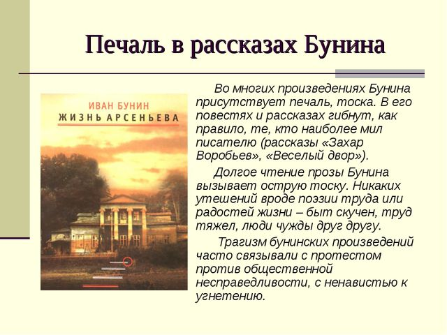 Печаль в рассказах Бунина Во многих произведениях Бунина присутствует печаль,...