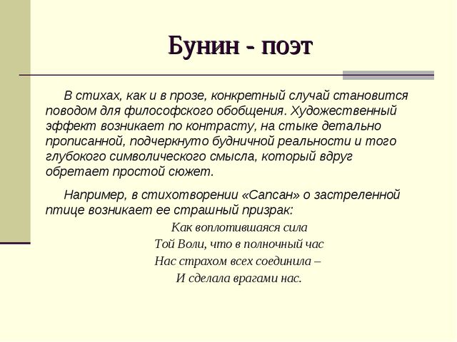 Бунин - поэт В стихах, как и в прозе, конкретный случай становится поводом дл...