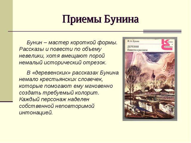Приемы Бунина Бунин – мастер короткой формы. Рассказы и повести по объему нев...