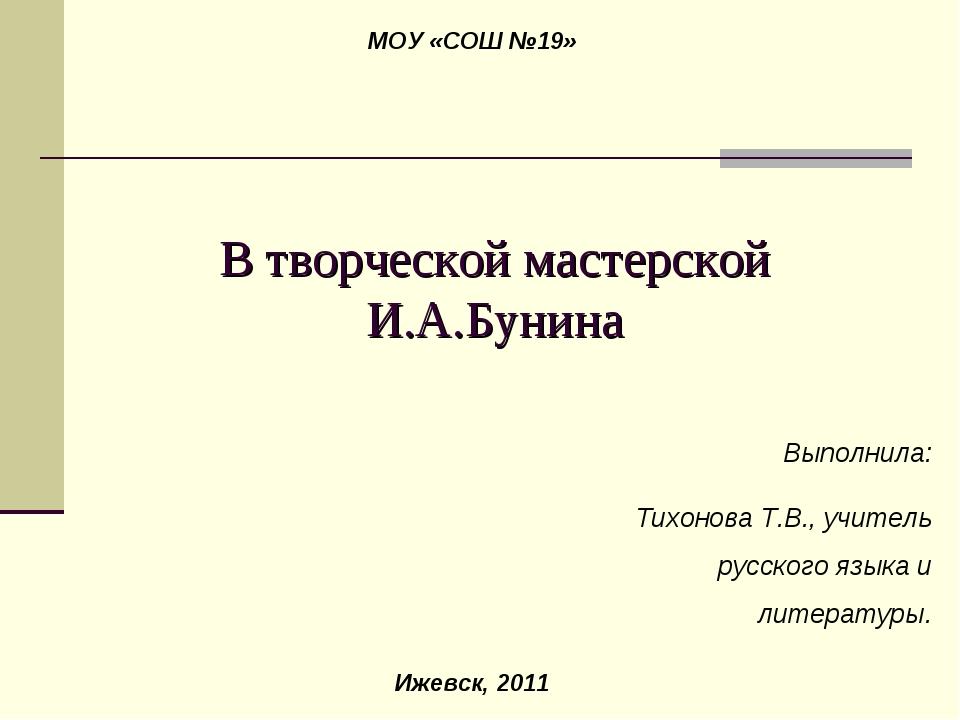 В творческой мастерской И.А.Бунина Выполнила: Тихонова Т.В., учитель русского...