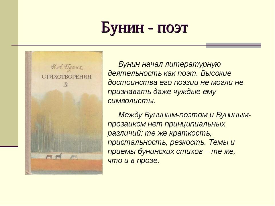 Бунин - поэт Бунин начал литературную деятельность как поэт. Высокие достоинс...