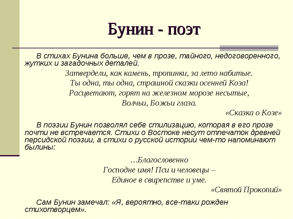 Бунин - поэт В стихах Бунина больше, чем в прозе, тайного, недоговоренного, ж...