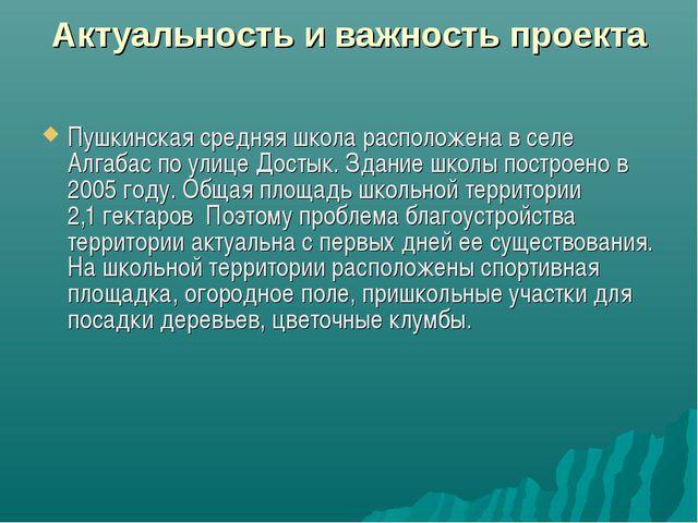 Актуальность и важность проекта Пушкинская средняя школа расположена в селе А...