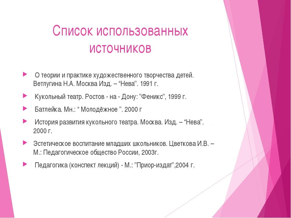 Список использованных источников О теории и практике художественного творчест...