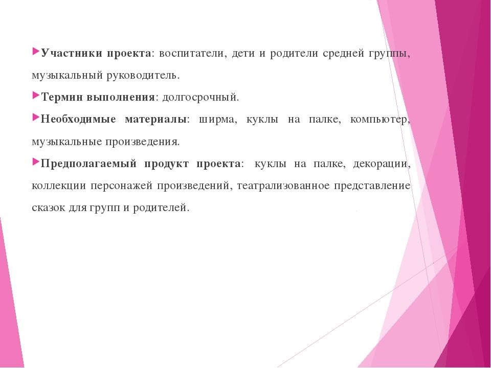 Участники проекта: воспитатели, дети и родители средней группы, музыкальный р...