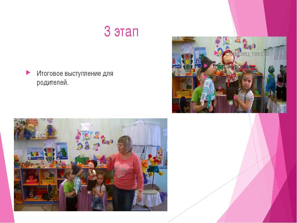 3 этап Итоговое выступление для родителей.