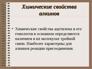 Химические свойства алкинов Химические свойства ацетилена и его гомологов в о