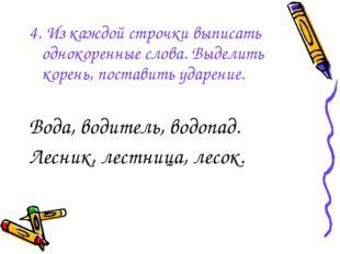 4. Из каждой строчки выписать однокоренные слова. Выделить корень, поставить