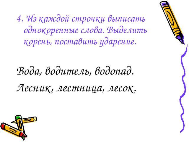 4. Из каждой строчки выписать однокоренные слова. Выделить корень, поставить...