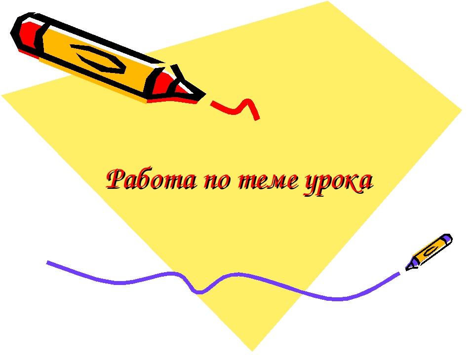 Работа по теме урока
