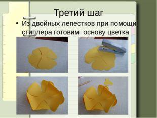 Третий шаг Из двойных лепестков при помощи стиплера готовим основу цветка
