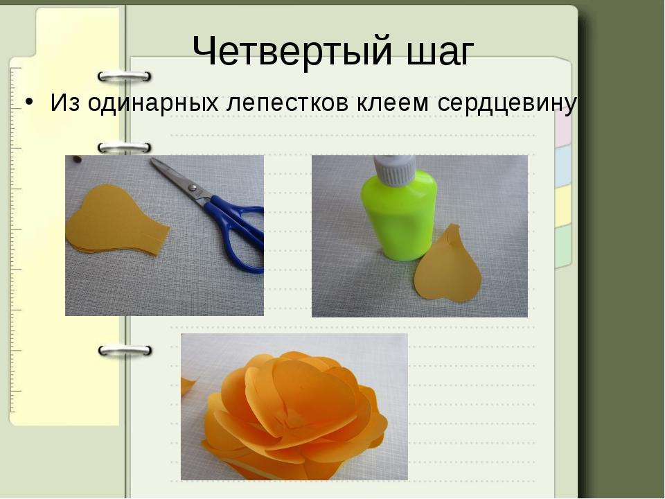 Четвертый шаг Из одинарных лепестков клеем сердцевину