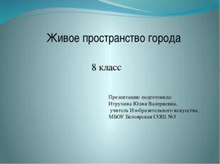 Живое пространство города Презентацию подготовила: Итрухина Юлия Валериевна,