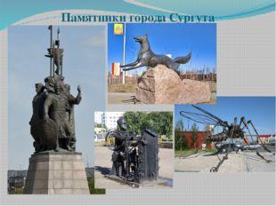 Памятники города Сургута