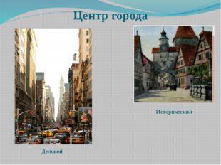 Центр города Исторический Деловой