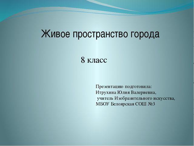 Живое пространство города Презентацию подготовила: Итрухина Юлия Валериевна,...