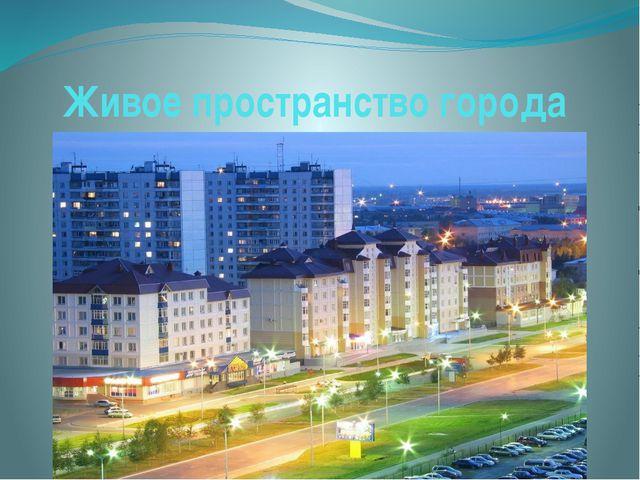 Живое пространство города