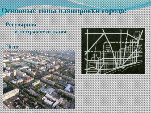 Основные типы планировки города: г. Чита Регулярная или прямоугольная
