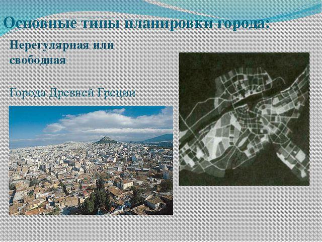 Города Древней Греции Основные типы планировки города: Нерегулярная или своб...